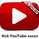 YouTube канал пластического хирург Краснодар